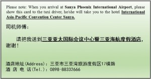 GuideCard_InternationalAsia-PacificConventionCenterSanya